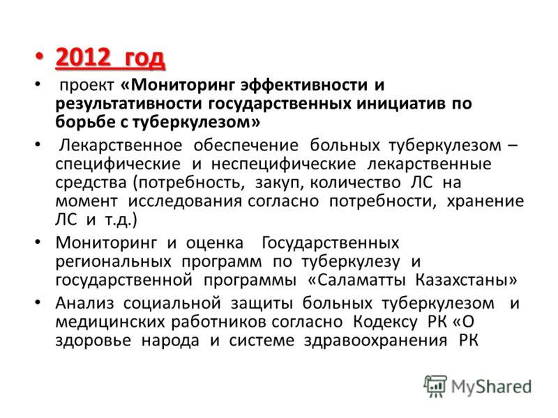 2012 год 2012 год проект «Мониторинг эффективности и результативности государственных инициатив по борьбе с туберкулезом» Лекарственное обеспечение больных туберкулезом – специфические и неспецифические лекарственные средства (потребность, закуп, кол