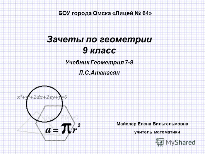 Атанасян л. С. И др. Изучение геометрии в 7-9 классах [djvu] все.