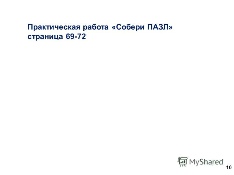 10 Практическая работа «Собери ПАЗЛ» страница 69-72