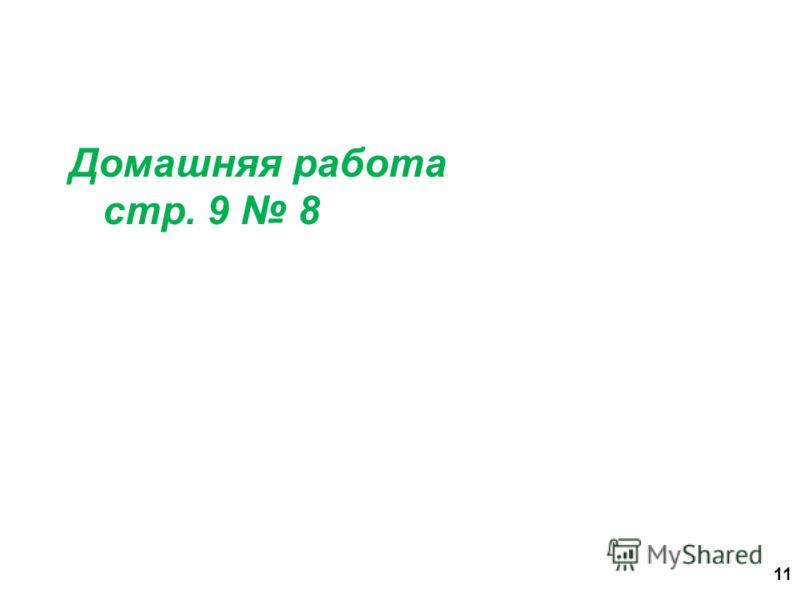 11 Домашняя работа стр. 9 8