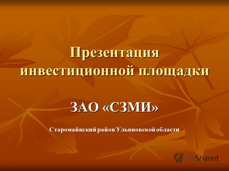 Презентация инвестиционной площадки ЗАО «СЗМИ» Старомайнский район Ульяновской области