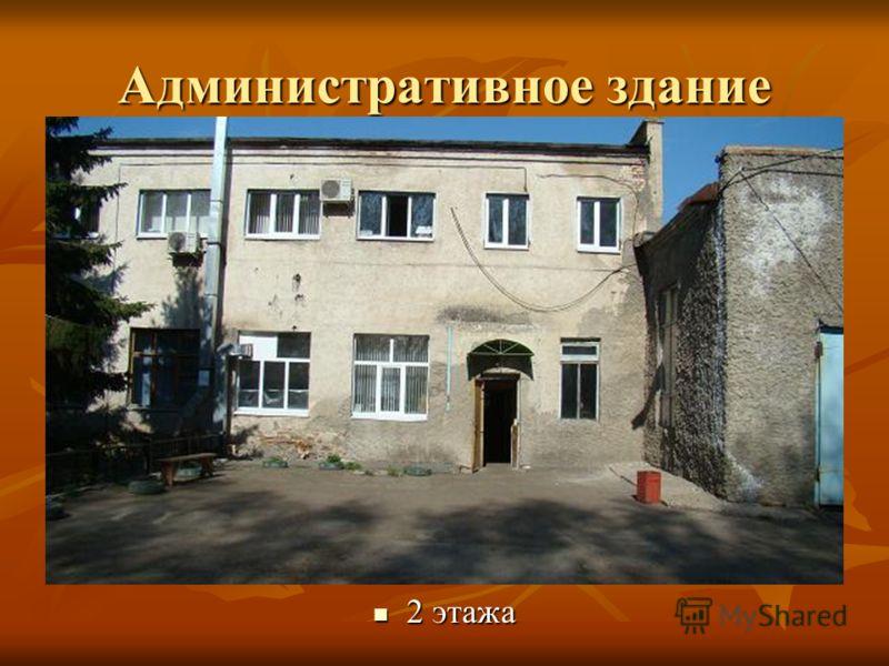 Административное здание 2 этажа 2 этажа