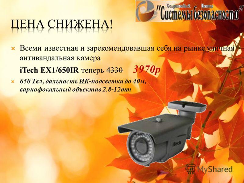 Всеми известная и зарекомендовавшая себя на рынке уличная антивандальная камера iTech EX1/650IR теперь 4330 3970р 650 Твл, дальность ИК-подсветки до 40м, вариофокальный объектив 2.8-12mm