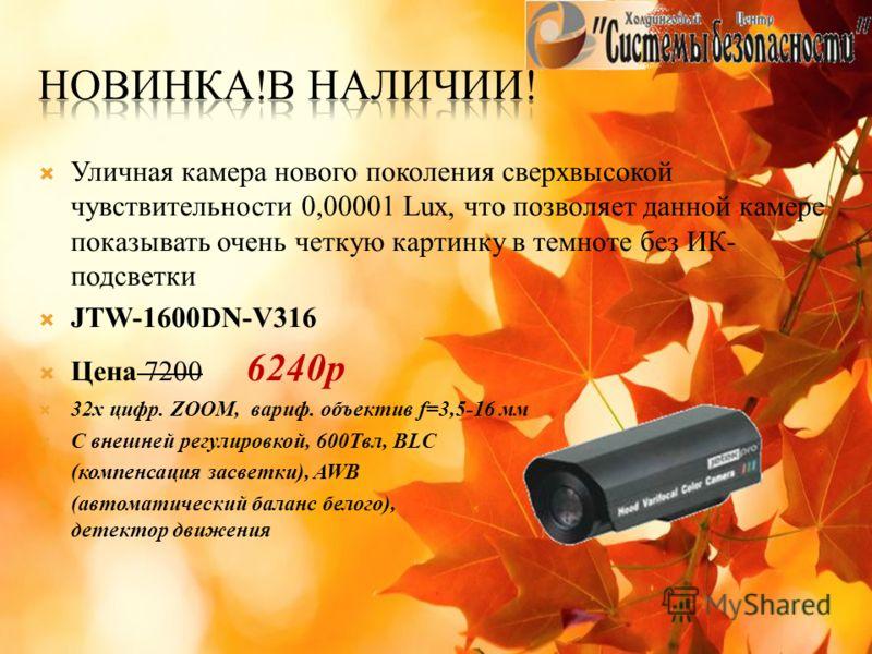Уличная камера нового поколения сверхвысокой чувствительности 0,00001 Lux, что позволяет данной камере показывать очень четкую картинку в темноте без ИК- подсветки JTW-1600DN-V316 Цена 7200 6240р 32х цифр. ZOOM, вариф. объектив f=3,5-16 мм С внешней