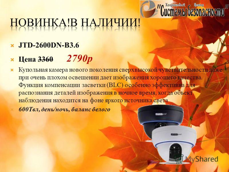 JTD-2600DN-B3.6 Цена 3360 2790р Купольная камера нового поколения сверхвысокой чувствительности даже при очень плохом освещении дает изображения хорошего качества. Функция компенсации засветки (BLC) особенно эффективна для распознания деталей изображ