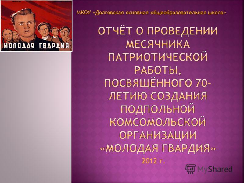 2012 г. МКОУ «Долговская основная общеобразовательная школа»