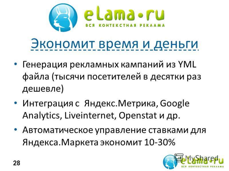Экономит время и деньги Генерация рекламных кампаний из YML файла (тысячи посетителей в десятки раз дешевле) Интеграция с Яндекс.Метрика, Google Analytics, Liveinternet, Openstat и др. Автоматическое управление ставками для Яндекса.Маркета экономит 1
