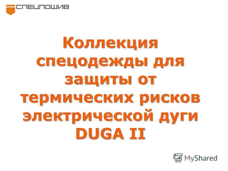 Коллекция спецодежды для защиты от термических рисков электрической дуги DUGA II