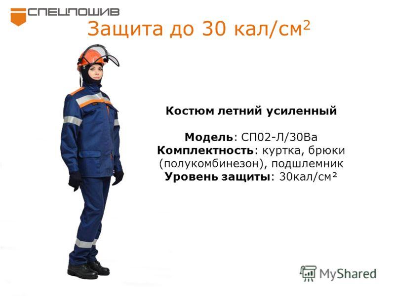 Защита до 30 кал/см 2 Костюм летний усиленный Модель: СП02-Л/30Ва Комплектность: куртка, брюки (полукомбинезон), подшлемник Уровень защиты: 30кал/см²