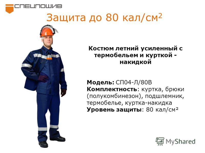 Защита до 80 кал/см 2 Костюм летний усиленный с термобельем и курткой - накидкой Модель: СП04-Л/80В Комплектность: куртка, брюки (полукомбинезон), подшлемник, термобелье, куртка-накидка Уровень защиты: 80 кал/см²