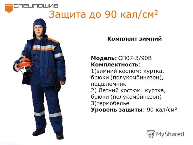 Защита до 90 кал/см 2 Комплект зимний Модель: СП07-З/90В Комплектность: 1)зимний костюм: куртка, брюки (полукомбинезон), подшлемник 2) Летний костюм: куртка, брюки (полукомбинезон) 3)термобелье Уровень защиты: 90 кал/см²