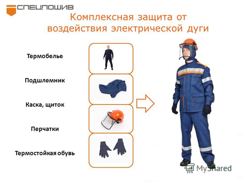 Комплексная защита от воздействия электрической дуги Термобелье Подшлемник Каска, щиток Перчатки Термостойкая обувь
