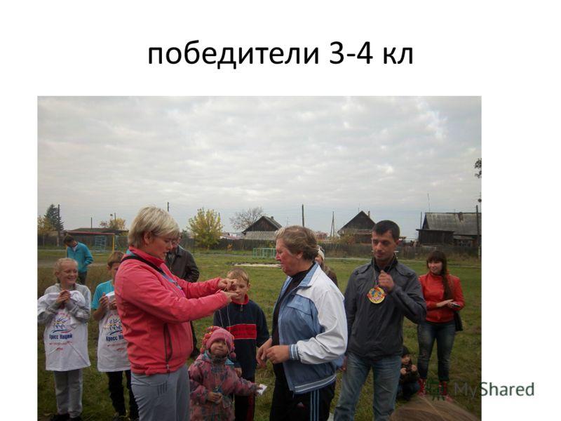 победители 3-4 кл