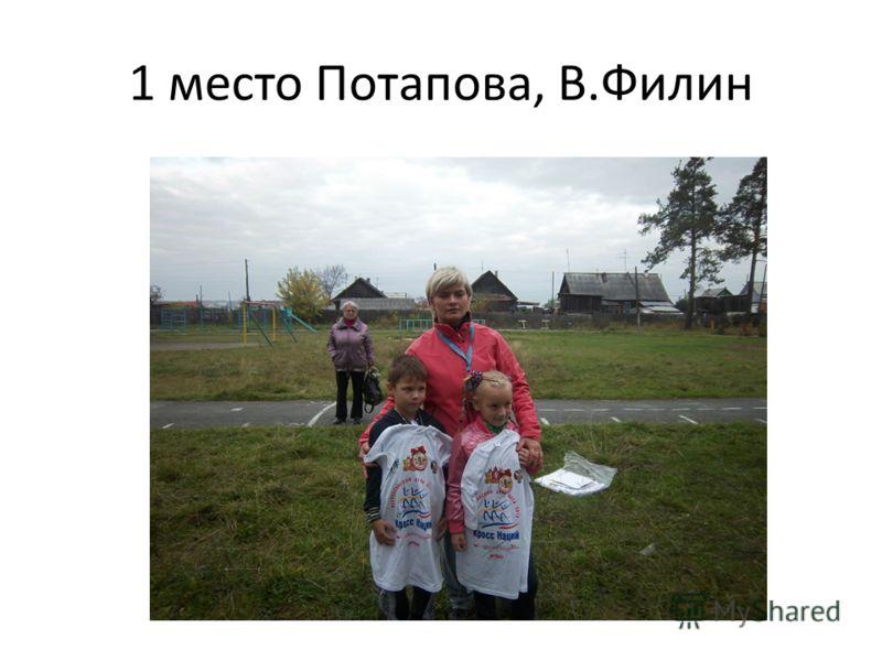 1 место Потапова, В.Филин