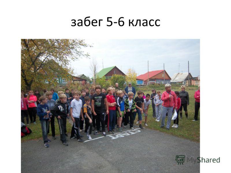 забег 5-6 класс