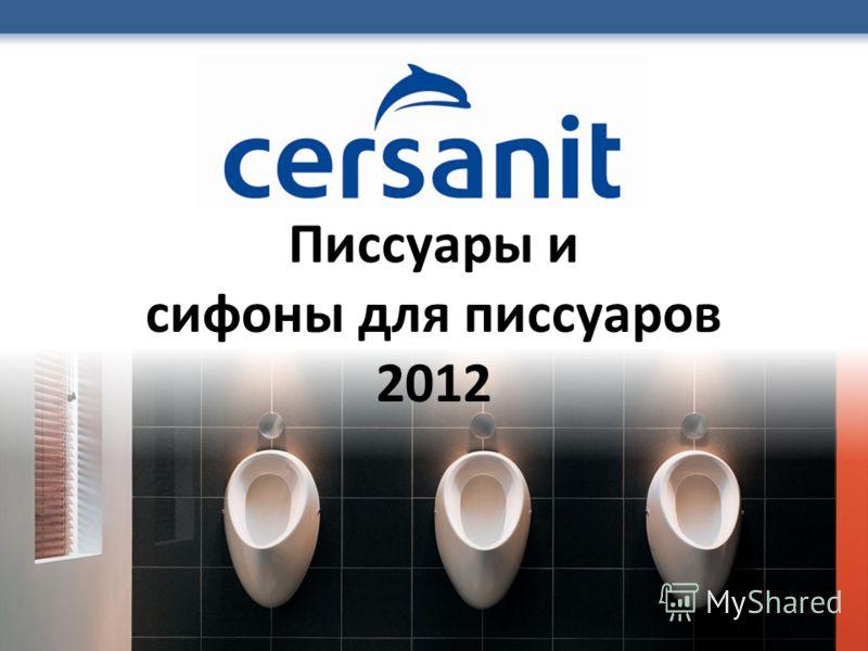 Писсуары и сифоны для писсуаров 2012