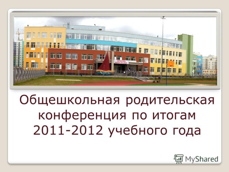 Общешкольная родительская конференция по итогам 2011-2012 учебного года
