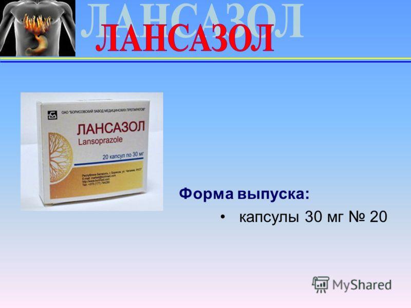 Форма выпуска: капсулы 30 мг 20