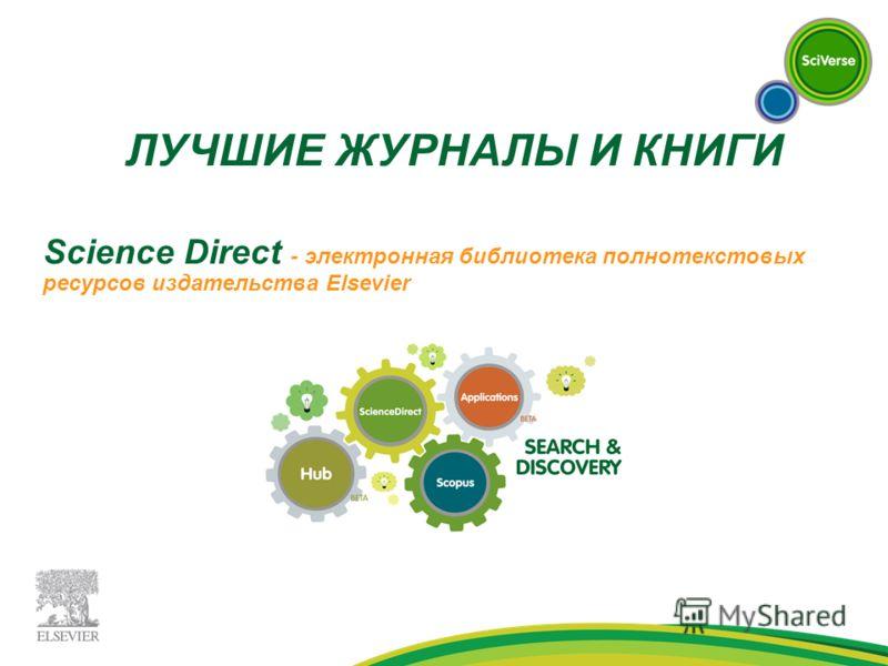 ЛУЧШИЕ ЖУРНАЛЫ И КНИГИ Science Direct - электронная библиотека полнотекстовых ресурсов издательства Elsevier