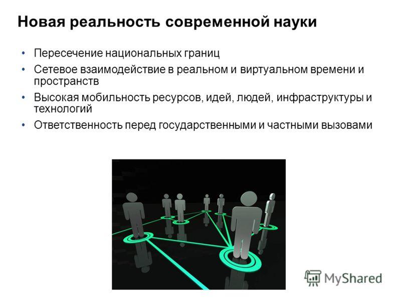 2 Пересечение национальных границ Сетевое взаимодействие в реальном и виртуальном времени и пространств Высокая мобильность ресурсов, идей, людей, инфраструктуры и технологий Ответственность перед государственными и частными вызовами Новая реальность
