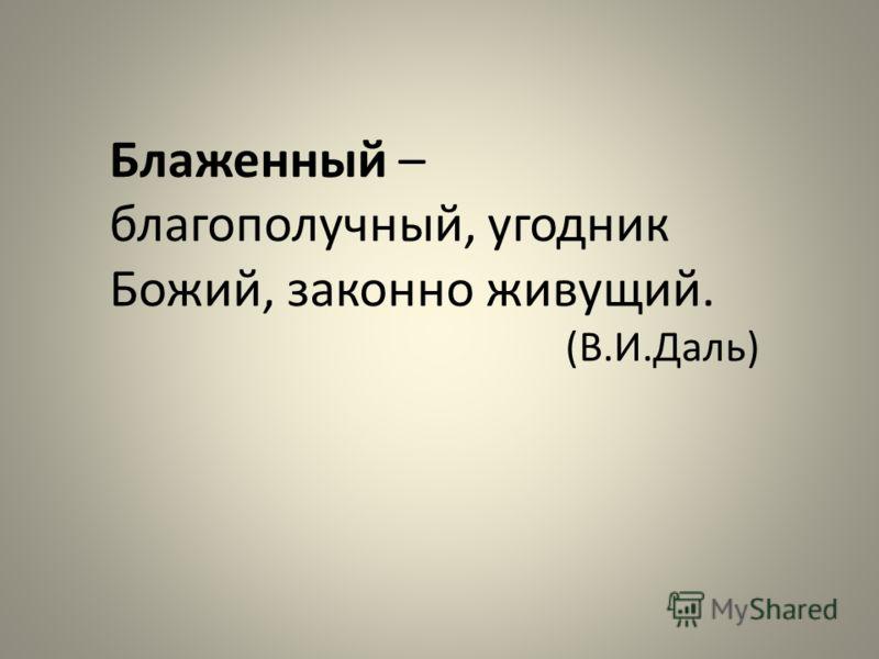 Блаженный -