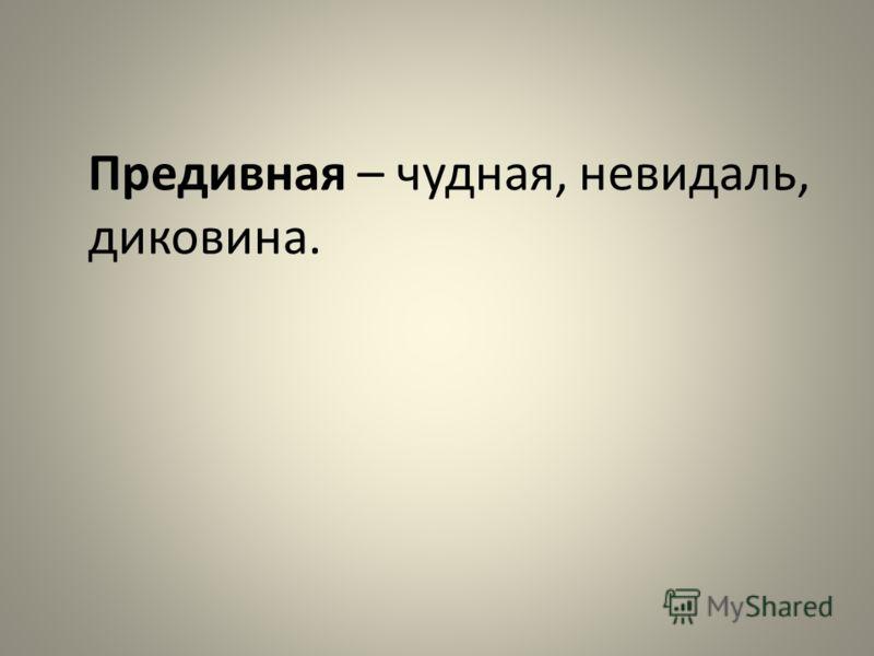 Предивная -