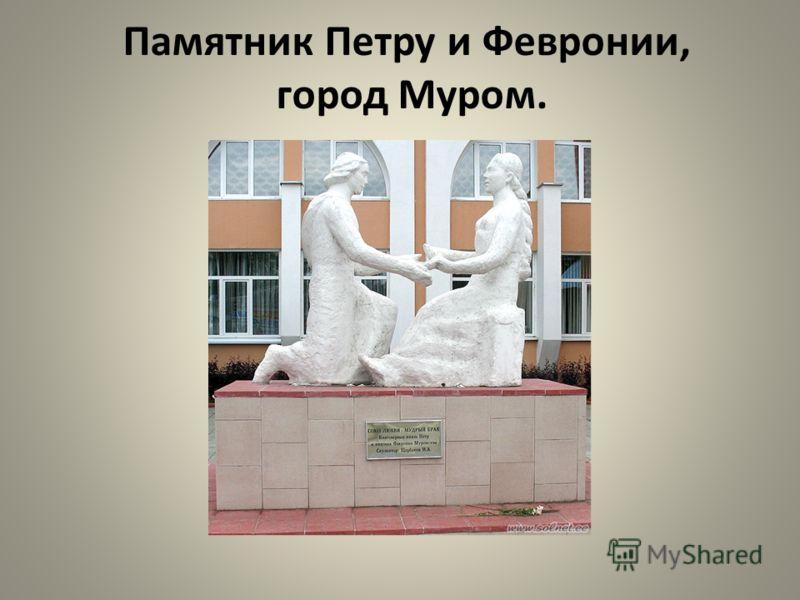 Памятник Петру и Февронии, город Архангельск.
