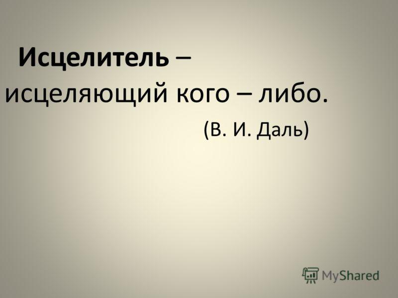 Исцелитель -