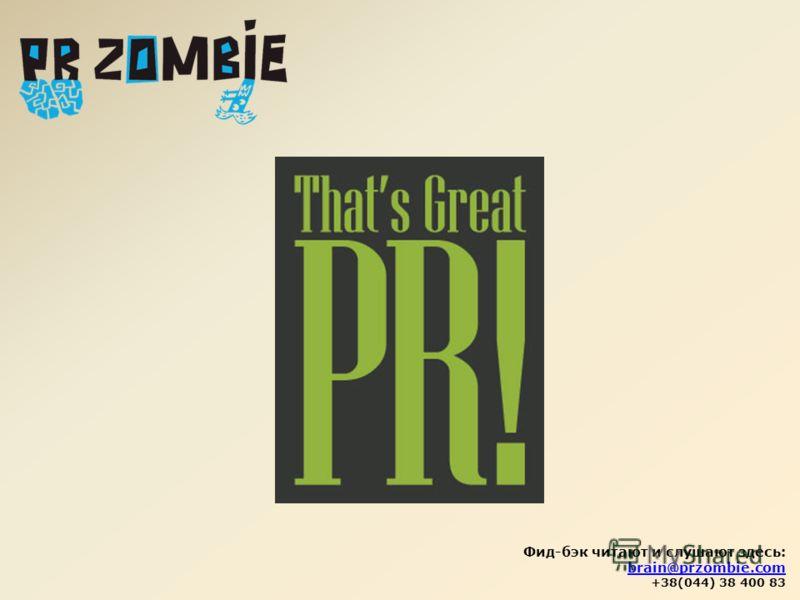 Фид-бэк читают и слушают здесь: brain@przombie.com brain@przombie.com +38(044) 38 400 83