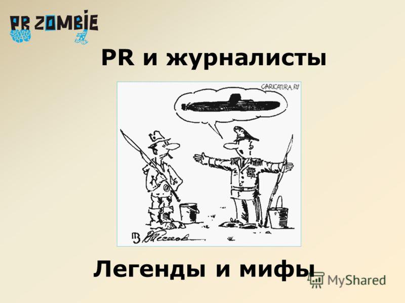 Легенды и мифы PR и журналисты
