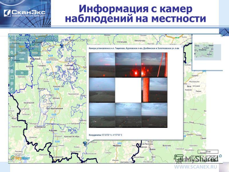 Информация с камер наблюдений на местности 14