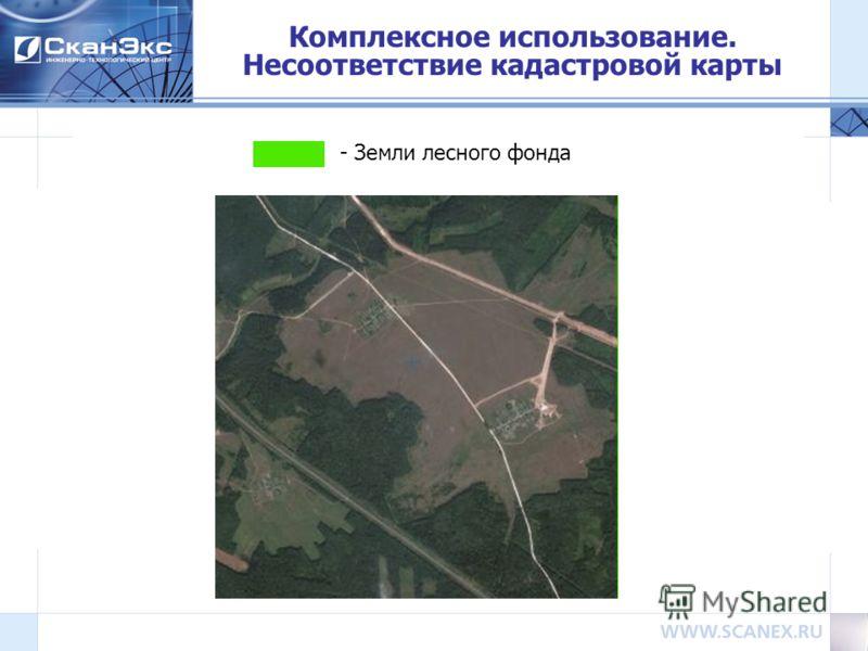 Комплексное использование. Несоответствие кадастровой карты - Земли лесного фонда