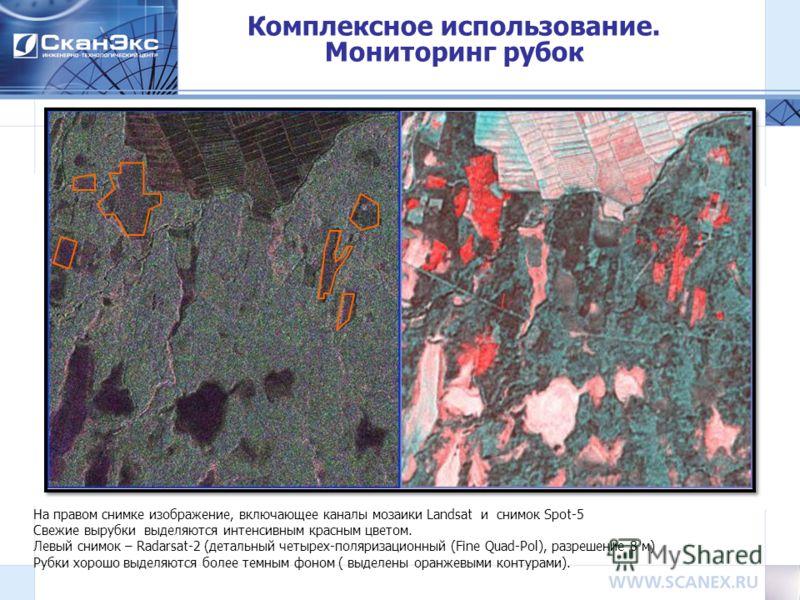 На правом снимке изображение, включающее каналы мозаики Landsat и снимок Spot-5 Свежие вырубки выделяются интенсивным красным цветом. Левый снимок – Radarsat-2 (детальный четырех-поляризационный (Fine Quad-Pol), разрешение 8 м) Рубки хорошо выделяютс