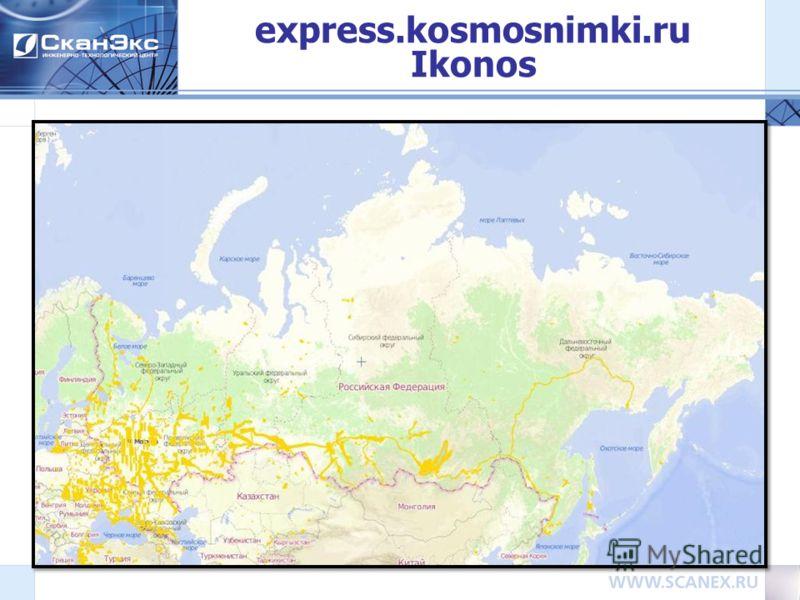 express.kosmosnimki.ru Ikonos 25
