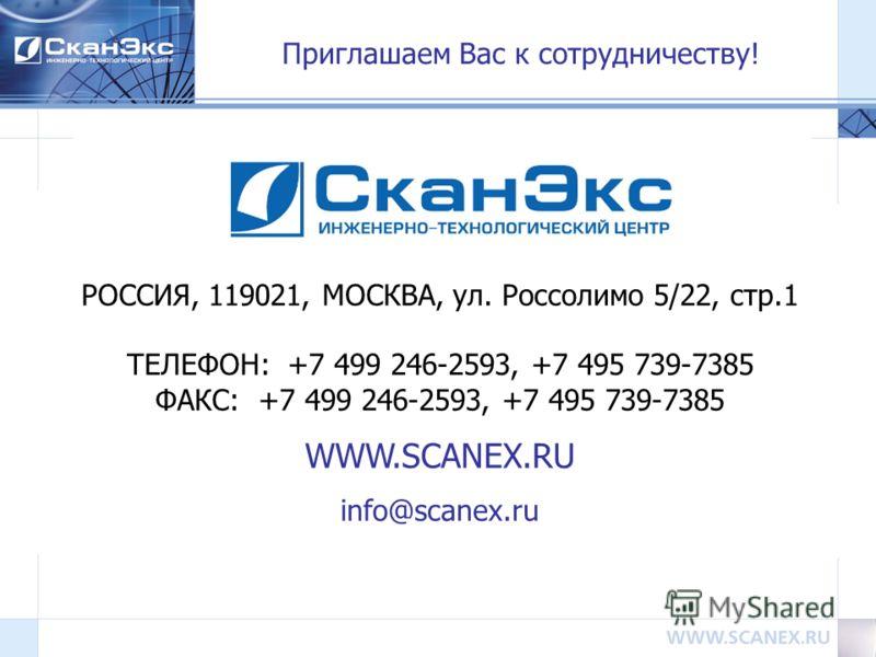 РОССИЯ, 119021, МОСКВА, ул. Россолимо 5/22, стр.1 ТЕЛЕФОН: +7 499 246-2593, +7 495 739-7385 ФАКС: +7 499 246-2593, +7 495 739-7385 WWW.SCANEX.RU info@scanex.ru Приглашаем Вас к сотрудничеству!