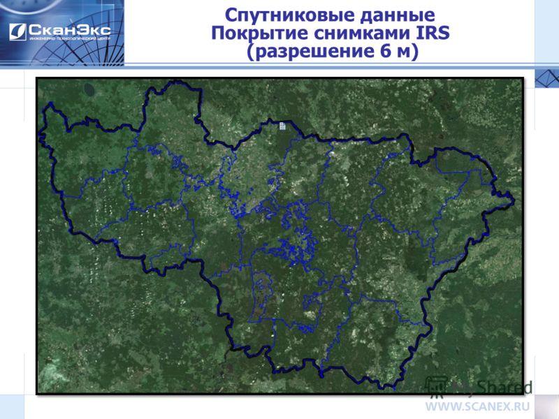 Спутниковые данные Покрытие снимками IRS (разрешение 6 м)