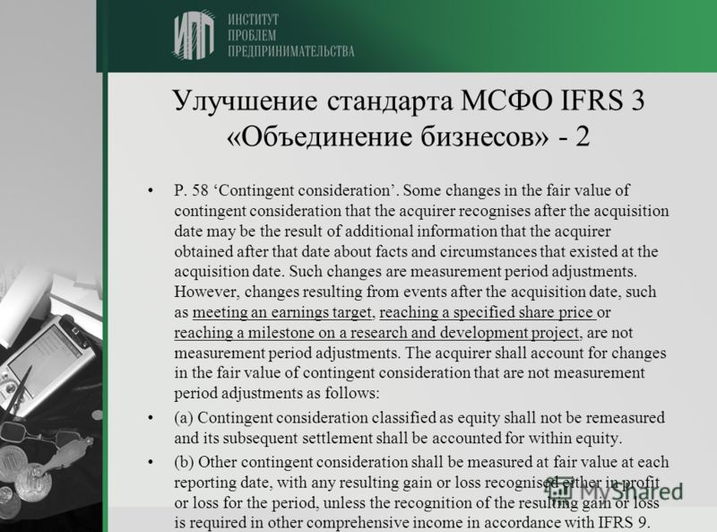 Улучшение стандарта МСФО IFRS 3 «Объединение бизнесов» - 2 P. 58 Contingent consideration. Some changes in the fair value of contingent consideration that the acquirer recognises after the acquisition date may be the result of additional information