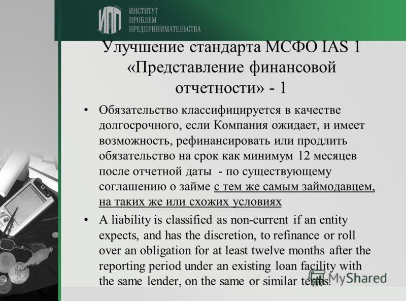 Улучшение стандарта МСФО IAS 1 «Представление финансовой отчетности» - 1 Обязательство классифицируется в качестве долгосрочного, если Компания ожидает, и имеет возможность, рефинансировать или продлить обязательство на срок как минимум 12 месяцев по