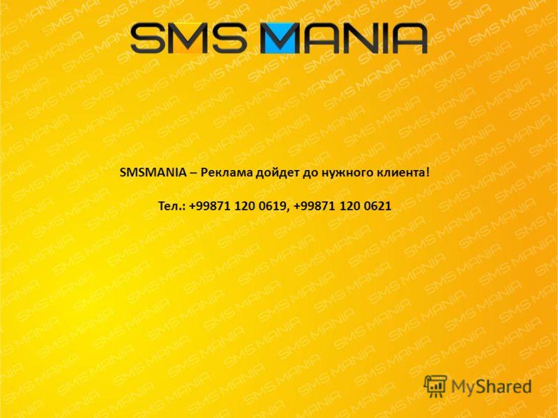 SMSMANIA – Реклама дойдет до нужного клиента! Тел.: +99871 120 0619, +99871 120 0621