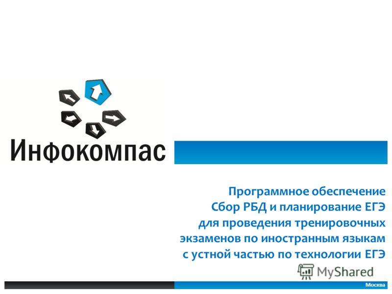 Программное обеспечение Сбор РБД и планирование ЕГЭ для проведения тренировочных экзаменов по иностранным языкам с устной частью по технологии ЕГЭ Москва