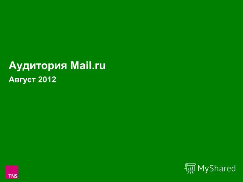 1 Аудитория Mail.ru Август 2012