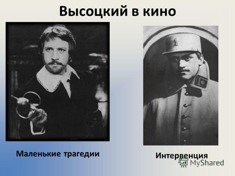 Высоцкий в кино Маленькие трагедии Интервенция