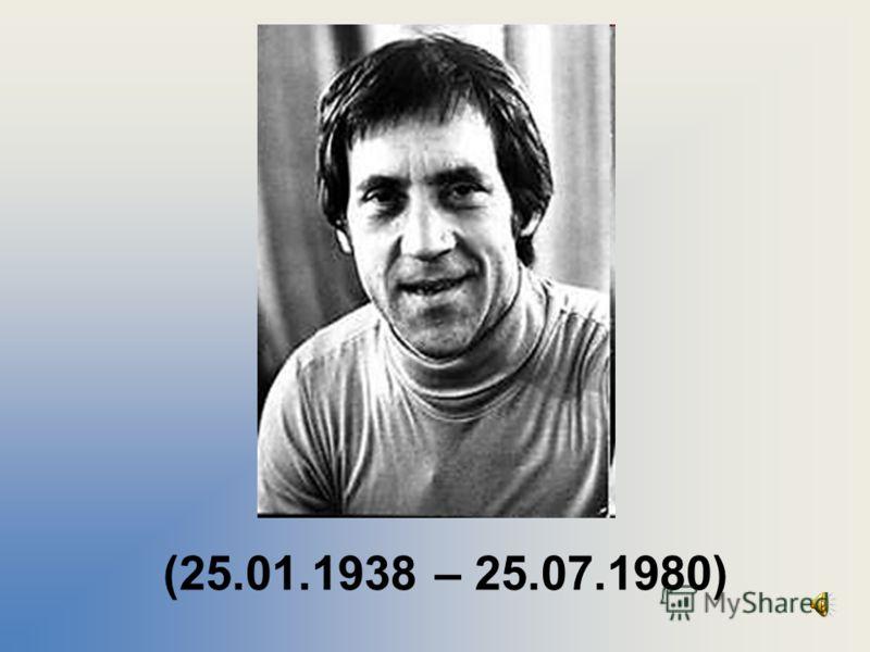 (25.01.1938 – 25.07.1980)