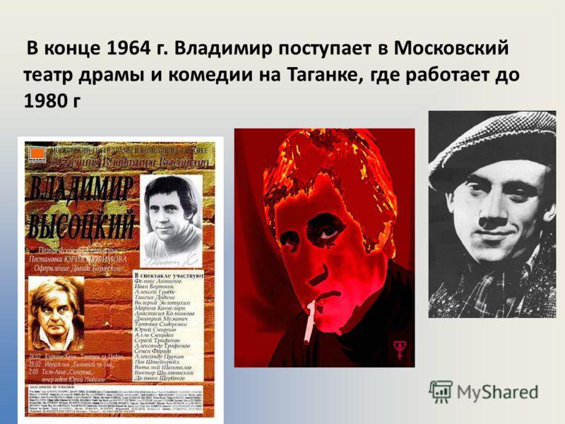 В конце 1964 г. Владимир поступает в Московский театр драмы и комедии на Таганке, где работает до 1980 г