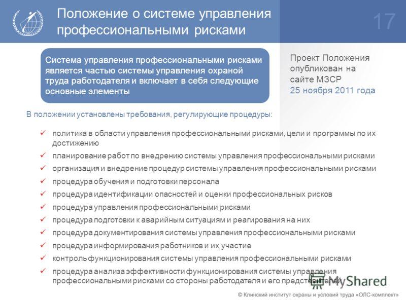 Положение о системе управления профессиональными рисками 17 Проект Положения опубликован на сайте МЗСР 25 ноября 2011 года Система управления професси