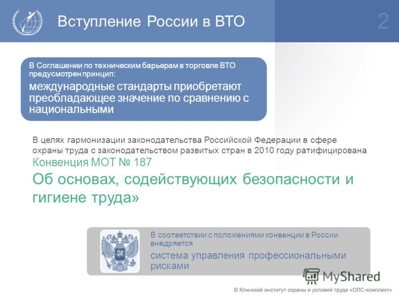 Вступление России в ВТО В Соглашении по техническим барьерам в торговле ВТО предусмотрен принцип: международные стандарты приобретают преобладающее значение по сравнению с национальными В целях гармонизации законодательства Российской Федерации в сфе