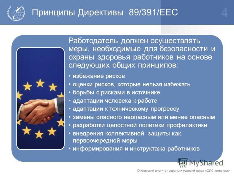 Принципы Директивы 89/391/ЕЕС 4 Работодатель должен осуществлять меры, необходимые для безопасности и охраны здоровья работников на основе следующих о