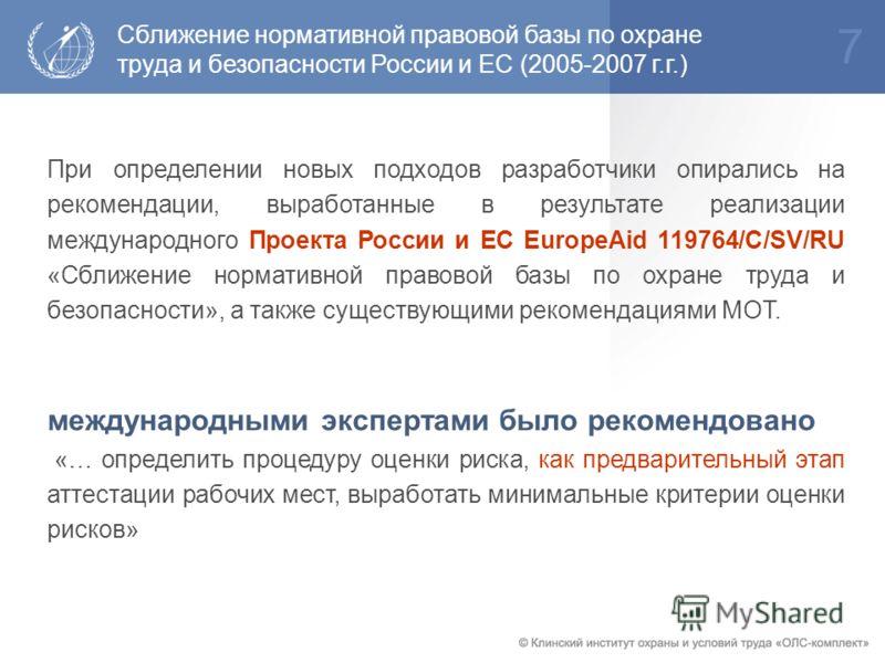 При определении новых подходов разработчики опирались на рекомендации, выработанные в результате реализации международного Проекта России и ЕС EuropeA