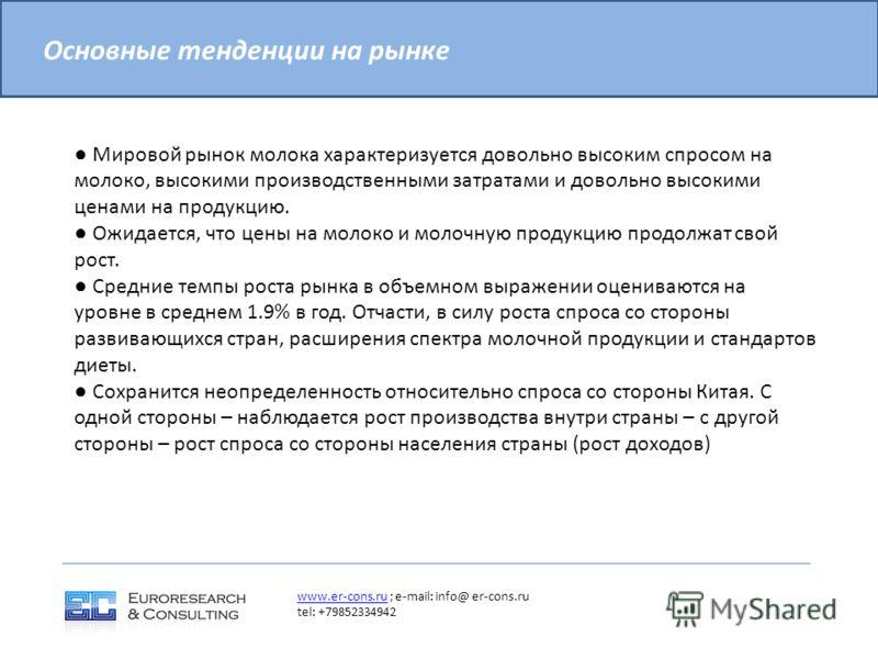 Основные тенденции на рынке www.er-cons.ruwww.er-cons.ru ; e-mail: info@ er-cons.ru tel: +79852334942 Мировой рынок молока характеризуется довольно высоким спросом на молоко, высокими производственными затратами и довольно высокими ценами на продукци