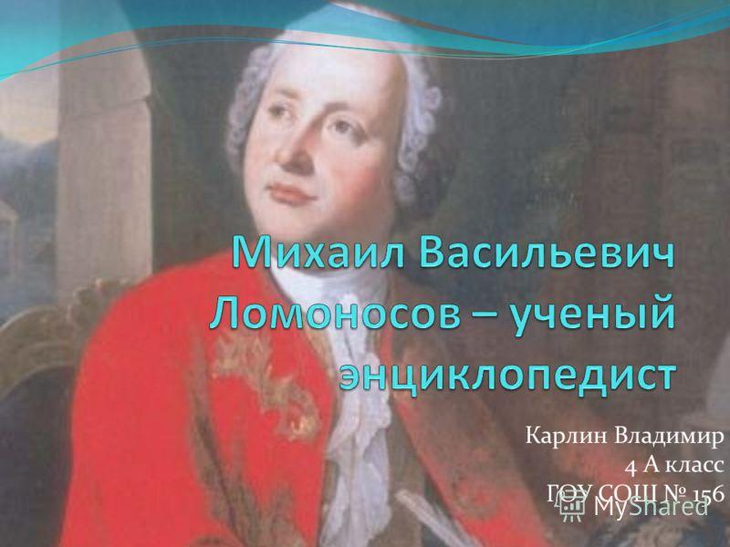 Карлин Владимир 4 А класс ГОУ СОШ 156